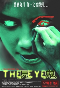 The Eye: A Herança - Poster / Capa / Cartaz - Oficial 4