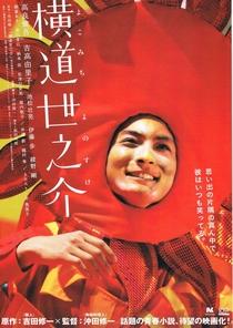 A História de Yonosuke - Poster / Capa / Cartaz - Oficial 1
