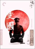 Rito de Amor e de Morte (Yûkoku)