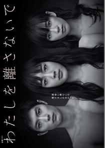 Never Let Me Go - Poster / Capa / Cartaz - Oficial 1
