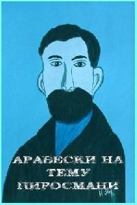 Arabescos Pirosmani - Poster / Capa / Cartaz - Oficial 2