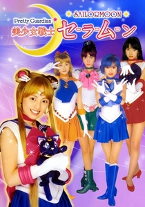 Pretty Guardian Sailor Moon - Poster / Capa / Cartaz - Oficial 4