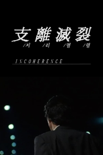 Incoherence - Poster / Capa / Cartaz - Oficial 1