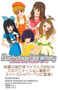 Backstage Idol Story - Poster / Capa / Cartaz - Oficial 1
