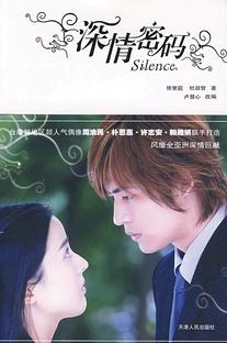 Silence - Poster / Capa / Cartaz - Oficial 8