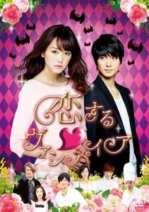 Vampire in Love - Poster / Capa / Cartaz - Oficial 3