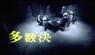 Judge live action teaser