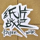 Paper War (Paper War)