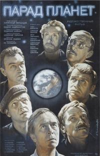Planet's parade - Poster / Capa / Cartaz - Oficial 1