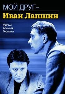 Meu Amigo Ivan Lapshin - Poster / Capa / Cartaz - Oficial 1