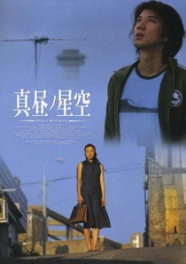 Starlit High Noon - Poster / Capa / Cartaz - Oficial 4