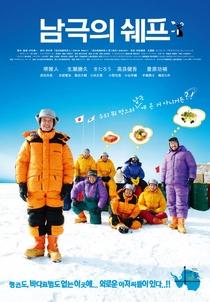 The Chef of South Polar - Poster / Capa / Cartaz - Oficial 2