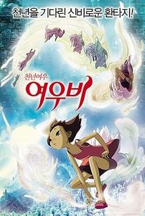 Yobi, a Raposa de Cinco Caudas - Poster / Capa / Cartaz - Oficial 4