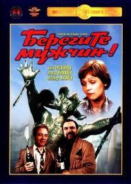 Beregite muzhchin! - Poster / Capa / Cartaz - Oficial 1