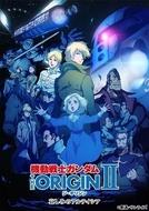 Mobile Suit Gundam: A Origem - Parte 2: O Sofrimento de Artesia (機動戦士ガンダムTHE ORIGIN: 哀しみのアルテイシア)
