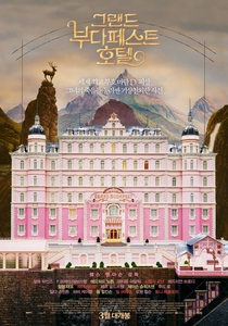 O Grande Hotel Budapeste - Poster / Capa / Cartaz - Oficial 6
