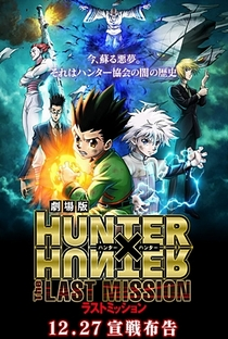 Hunter x Hunter 2: The Last Mission - Poster / Capa / Cartaz - Oficial 5