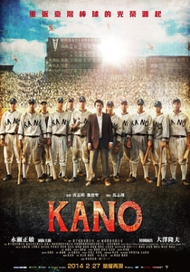 Kano - Poster / Capa / Cartaz - Oficial 1