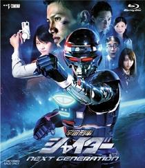Policial do Espaço Shaider Next Generation - Poster / Capa / Cartaz - Oficial 3