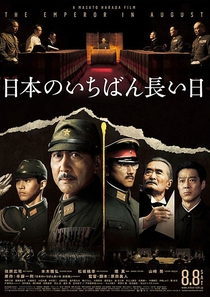 The Emperor in August - Poster / Capa / Cartaz - Oficial 2