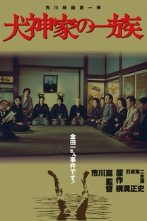 A Família Inugami - Poster / Capa / Cartaz - Oficial 1