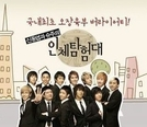 Explorers of the Human Body - Super Junior