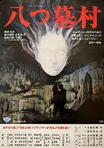 Village of the Eight Tombs - Poster / Capa / Cartaz - Oficial 2