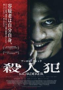 Murderer - Poster / Capa / Cartaz - Oficial 7