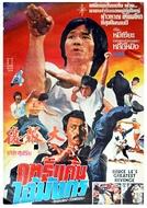 Bruce Le's Greatest Revenge (Yan bao fu)