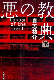 Lesson of the Evil - Poster / Capa / Cartaz - Oficial 10