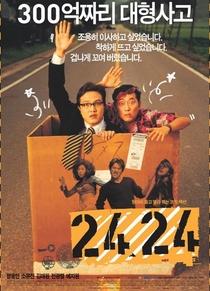 2424 - Poster / Capa / Cartaz - Oficial 1