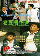 Lao dou wu pa duo (老豆唔怕多)