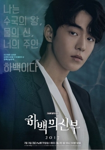 Bride of the Water God - Poster / Capa / Cartaz - Oficial 2