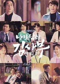 Romantic Doctor, Teacher Kim Special - Poster / Capa / Cartaz - Oficial 1