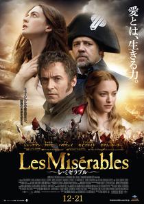 Os Miseráveis - Poster / Capa / Cartaz - Oficial 13