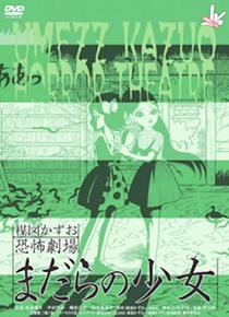 Kazuo Umezu's Horror Theater: Snake Girl - Poster / Capa / Cartaz - Oficial 2
