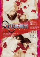 "AKB48 Kagekidan ""Infinity"""