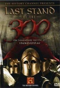 A Última Batalha dos 300 - Poster / Capa / Cartaz - Oficial 1