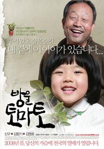 Cherry Tomato - Poster / Capa / Cartaz - Oficial 1