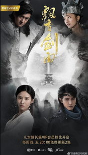 The Lost Swordship - Poster / Capa / Cartaz - Oficial 11