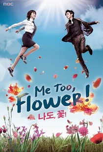 Me Too, Flower! - Poster / Capa / Cartaz - Oficial 5