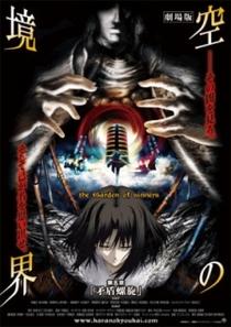 Kara no Kyoukai: Espiral do Paradoxo - Poster / Capa / Cartaz - Oficial 1