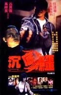 Framed (Chen di e)