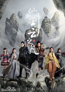 Chinese Paladin 5 - Poster / Capa / Cartaz - Oficial 1