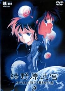 Ryokunohara Meikyuu - Poster / Capa / Cartaz - Oficial 1