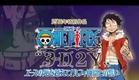 One Piece especial 3D2Y trailer oficial - 30 de Agosto 2014
