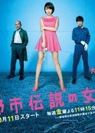 I Love Tokyo Legend - Kawaii Detective 2 (Toshi Densetsu no Onna 2)
