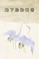 Tsuru Shitae Waka Kan (鶴下絵和歌巻)