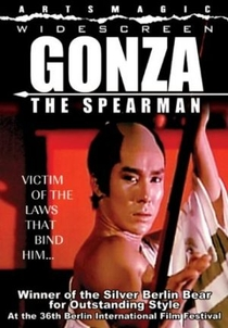 Yari no gonza    (Gonza the Spearman) - Poster / Capa / Cartaz - Oficial 3