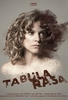 Tabula Rasa (1ª Temporada)